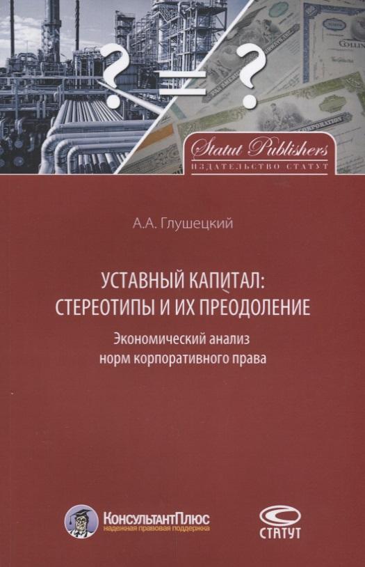 Уставный капитал: стереотипы и их преодоление. Экономический анализ норм корпоративного права