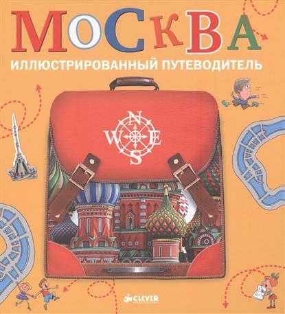 Дядичев Ф. Москва. Иллюстрированный путеводитель