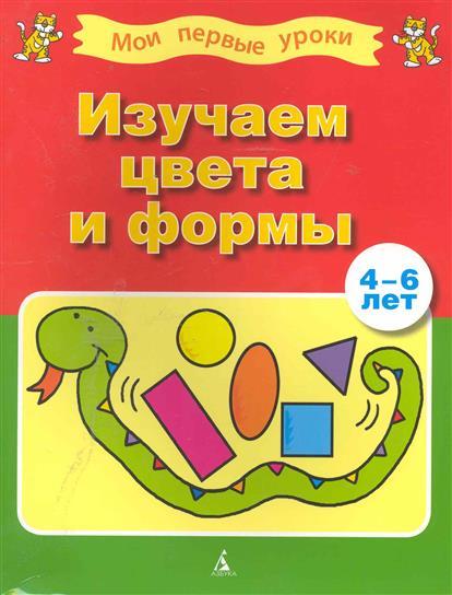 Изучаем цвета и формы сортер развивайка изучаем формы