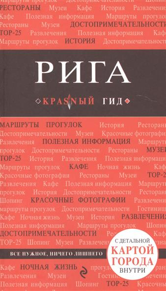 Чередниченко О. Рига. Путеводитель с детальной картой города внутри