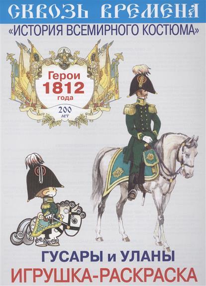 Гусары и уланы. Игрушка-раскраска. Герои 1812 года. Выпуск 4 (6 плакатов) герои 1812 год конная артиллерия и драгуны игрушка раскраска