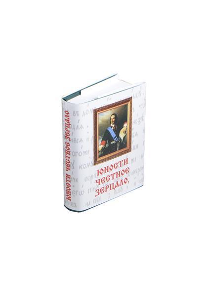 Юности честное зерцало, или показание к житейскому обхождению, собранное от разных авторов (миниатюрное издание)