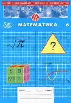Сборник тестовых заданий Математика 6 кл.