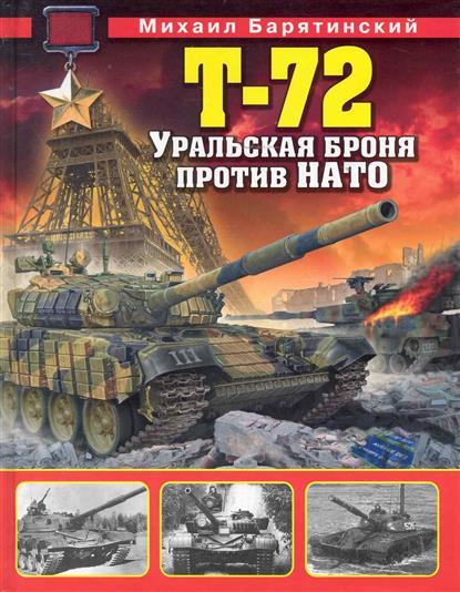 Т-72 Уральская броня против НАТО