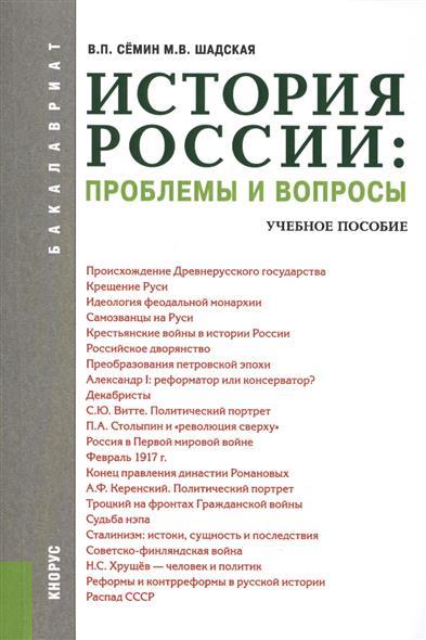 История России: Проблемы и вопросы. Учебное пособие