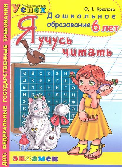 Крылова О. Я учусь читать. 6 лет шамбалева елена я учусь читать