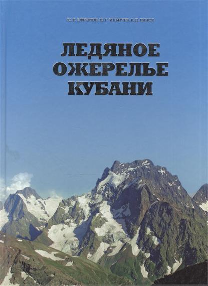 Ефремов Ю.: Ледяное ожерелье Кубани