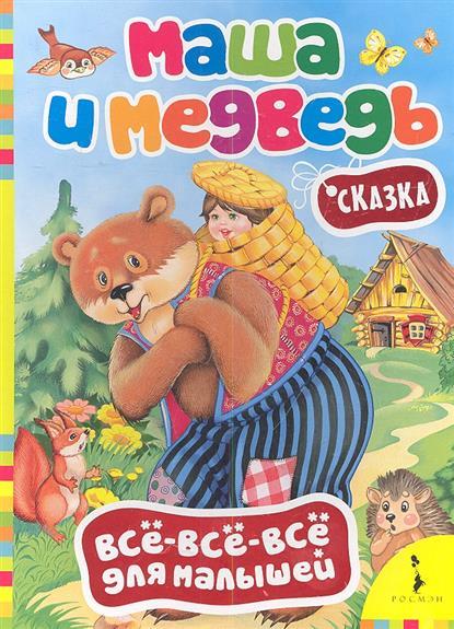Маша и медведь. Сказка книги эгмонт маша и медведь сказка продолжается дополнительная книж к волшебной ручке