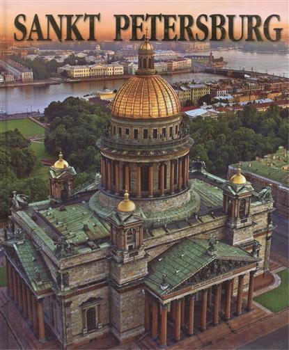 Sankt Petersburg. Санкт-Петербург. Альбом (на немецком языке)