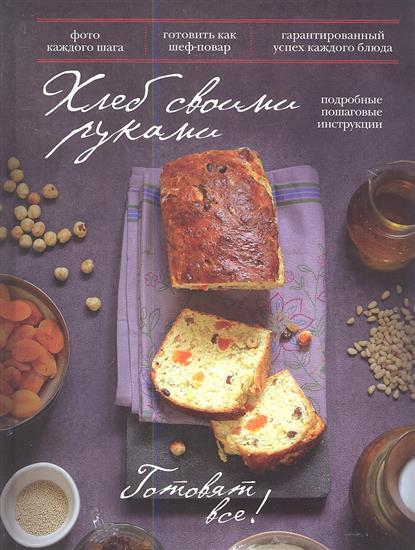 Хлеб своими руками. Подробные пошаговые инструкции