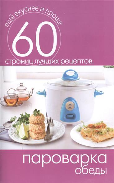 Пароварка. Обеды. 60 страниц лучших рецептов
