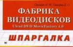 Столяровы А. Е. Фабрика видеодисков Ulead DVD MovieFactoru 4.0 иддк комплект из 3 видеодисков dvd мультфильмы веселые приключения
