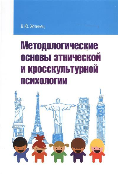 Методологические основы этнической и кросскультурной психологии: Учебное пособие