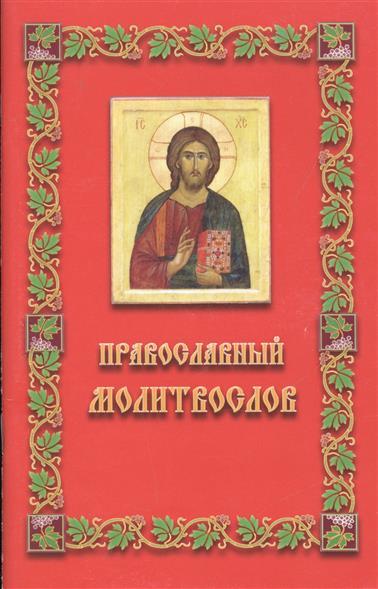 Православный молитвослов православный молитвослов помощь божья на церковно славянском языке гражданский шрифт