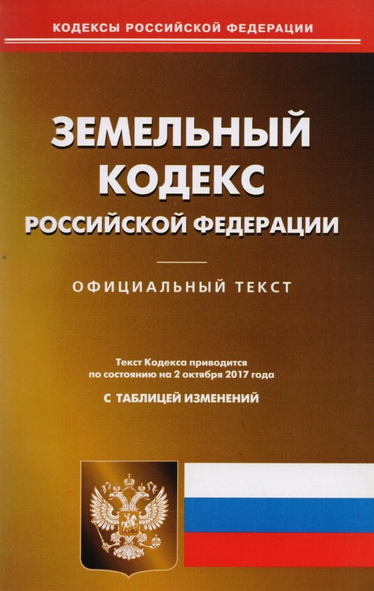 Земельный кодекс Российской Федерации. Официальный текст. Текст Кодекса приводится по состоянию на 2 октября 2017 года. С таблицей изменений