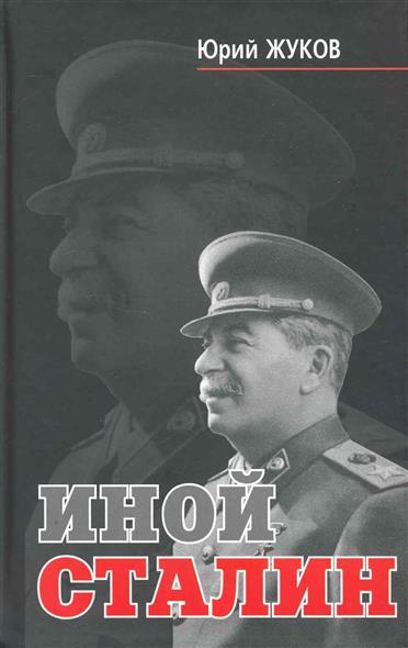 Жуков Ю. Иной Сталин жуков ю сталин тайны власти