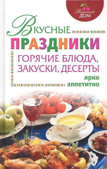 Михайлова И. (сост). Вкусные праздники Горячие блюда закуски десерты