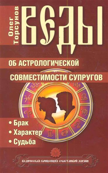 Торсунов О. Веды об астрологической совместимости супругов торсунов о веды о мужчине и женщине методика построения правильных отношений