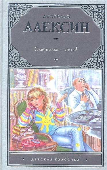 Книга веселые повести - анатолий алексин купитьалексина впервые сталкиваются со взрослыми