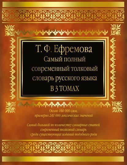 Ефремова Т.: Самый полный современный толковый словарь русского языка (комплект из 3 книг)