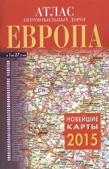 Атлас автомобильных дорог. Европа. Новейшие карты 2015. (1:2750000) (в 1 см 27,5 км)