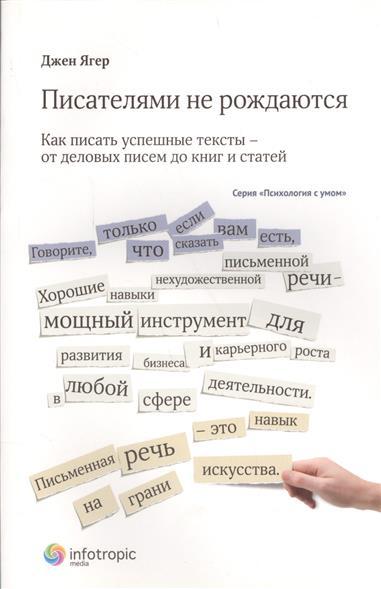 Ягер Д. Писателями не рождаются. Как писать успешные тексты - от деловых писем до книг и статей