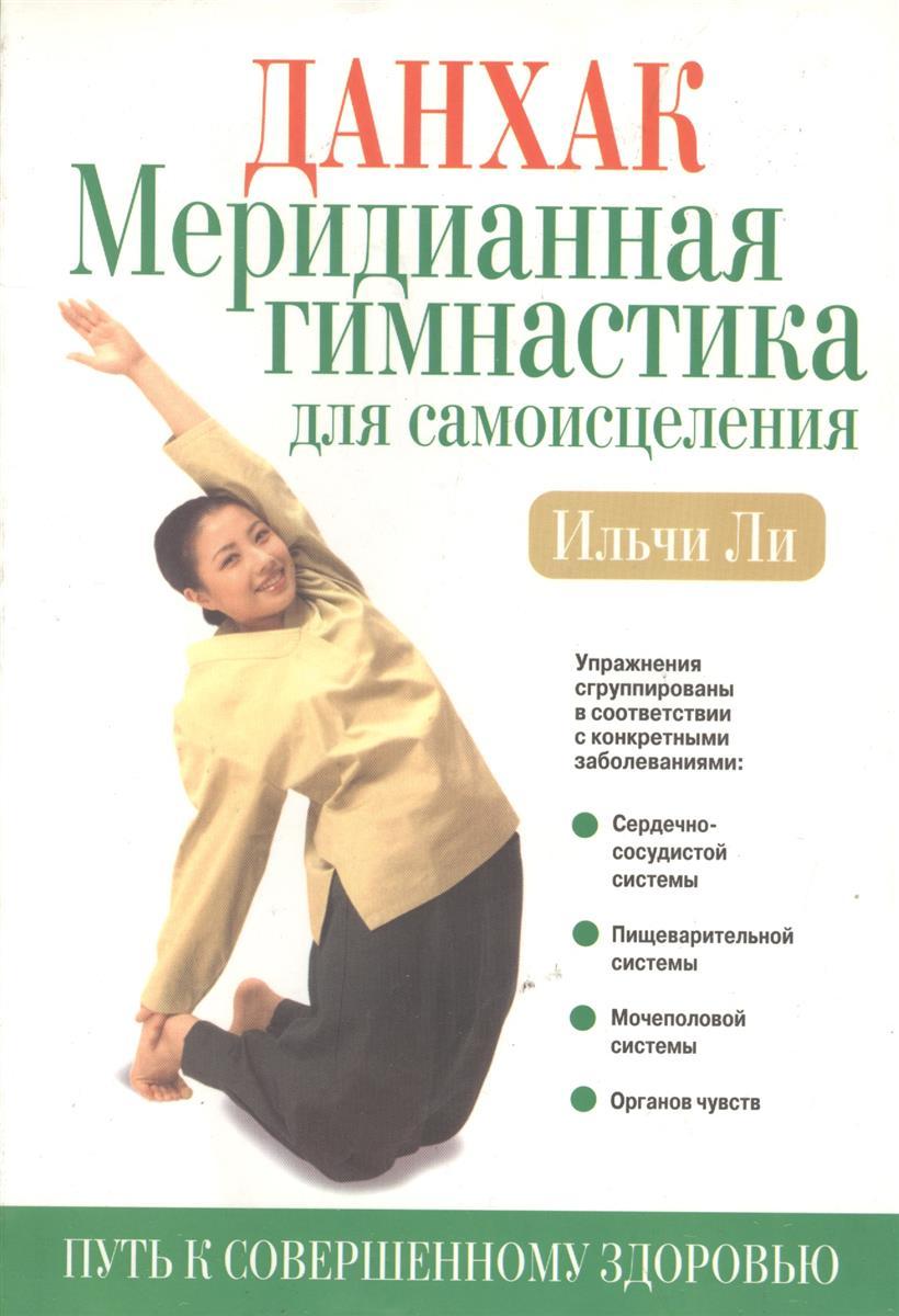 Данхак Меридианная гимнастика для самоисцеления