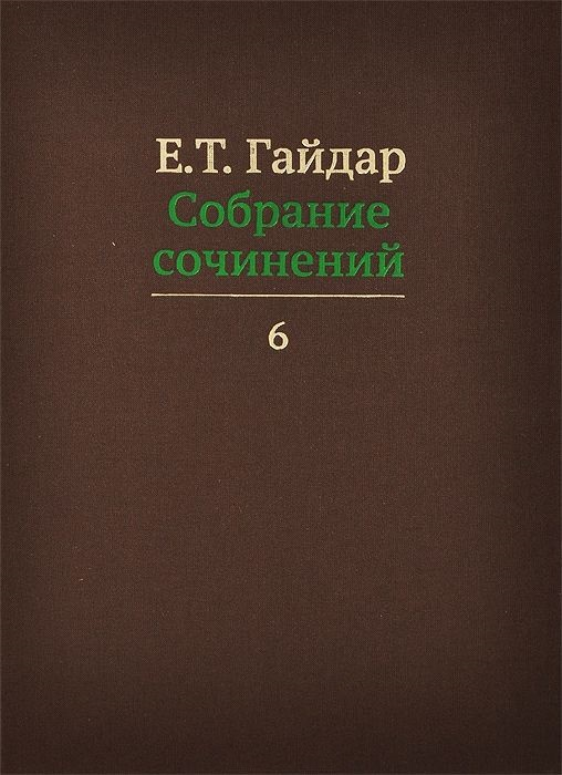 Е.Т. Гайдар. Собрание сочинений. В пятнадцати томах. Том 6
