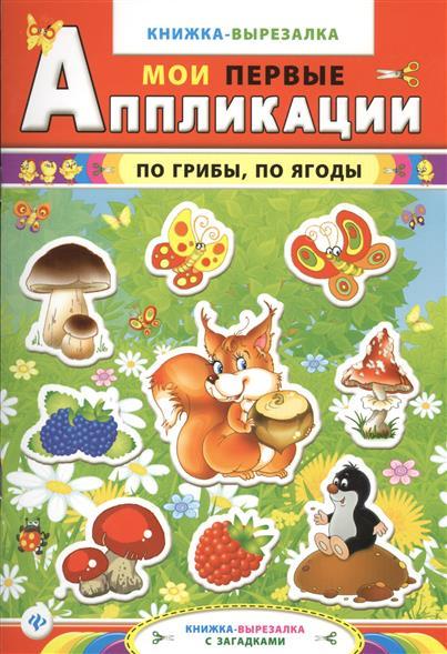 купить По грибы, по ягоды. Книжка-вырезалка с загадками дешево