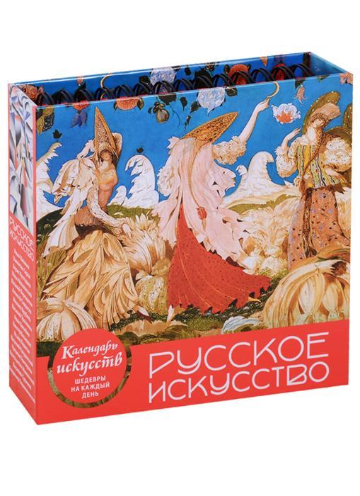 Календарь Русское искусство