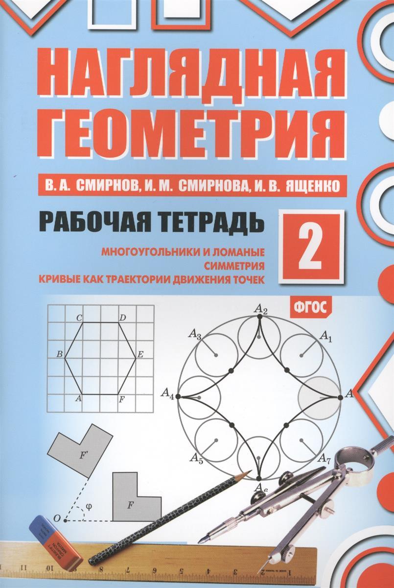 Наглядная геометрия. Рабочая тетрадь №2. Многоугольники и ломаные. Симметрия. Кривые как траектории движения точек. 3 издание (ФГОС)