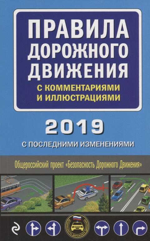 Мубаракшин Р. (ред.) Правила дорожного движения с комментариями и иллюстрациями (с последними изменениями на 2019 год)