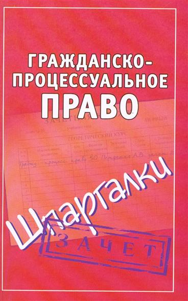 Гражданско-процессуальное право Зачет