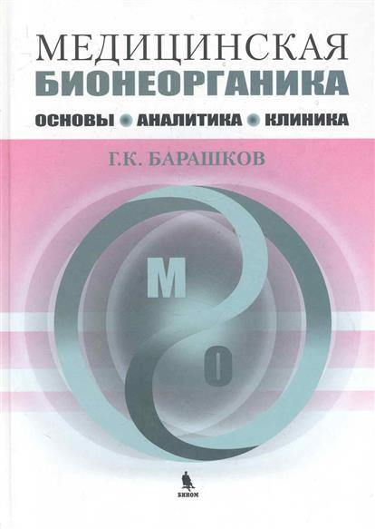 Медицинская бионеорганика Основы аналитика клиника