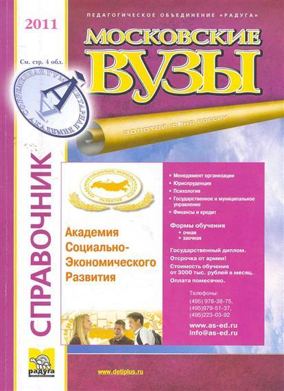 Московские вузы Вып.40 Справочник