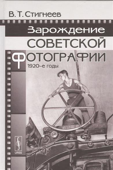 Стигнеев В. Зарождение советской фотографии. 1920-е годы