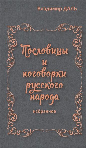 Даль В. Пословицы и поговорки русского народа. Избранное