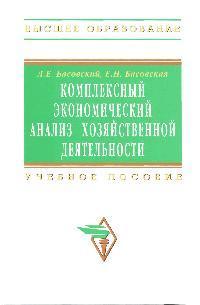 Комплексный эконом. анализ хоз. деятельности Басовский