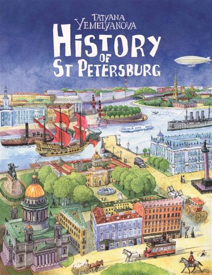 Емельянова Т. History of St Petersburg st petersburg citymap guide