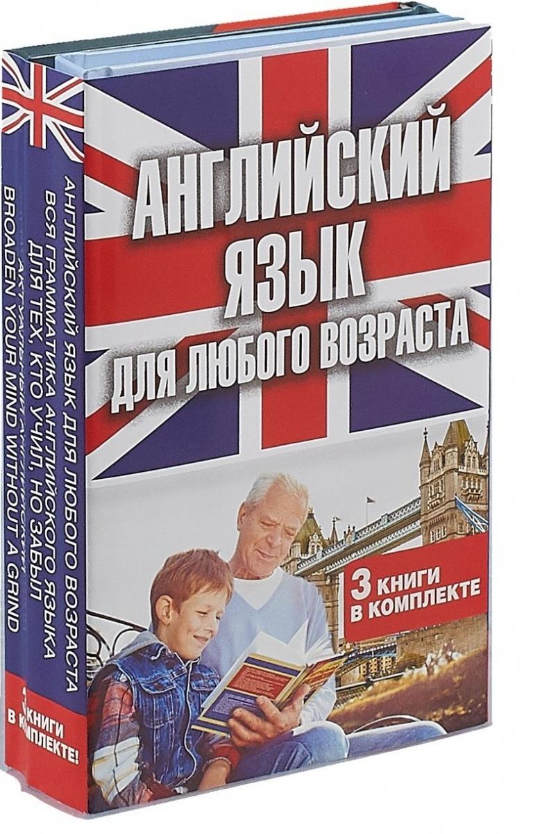 Английский язык для любого возраста (комплект из 3 книг) кэрролл л английский язык для детей самое лучшее чтение комплект из 3 книг
