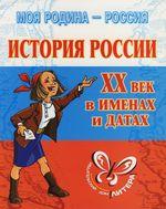 История России 20 век в именах и датах Справ. школьника