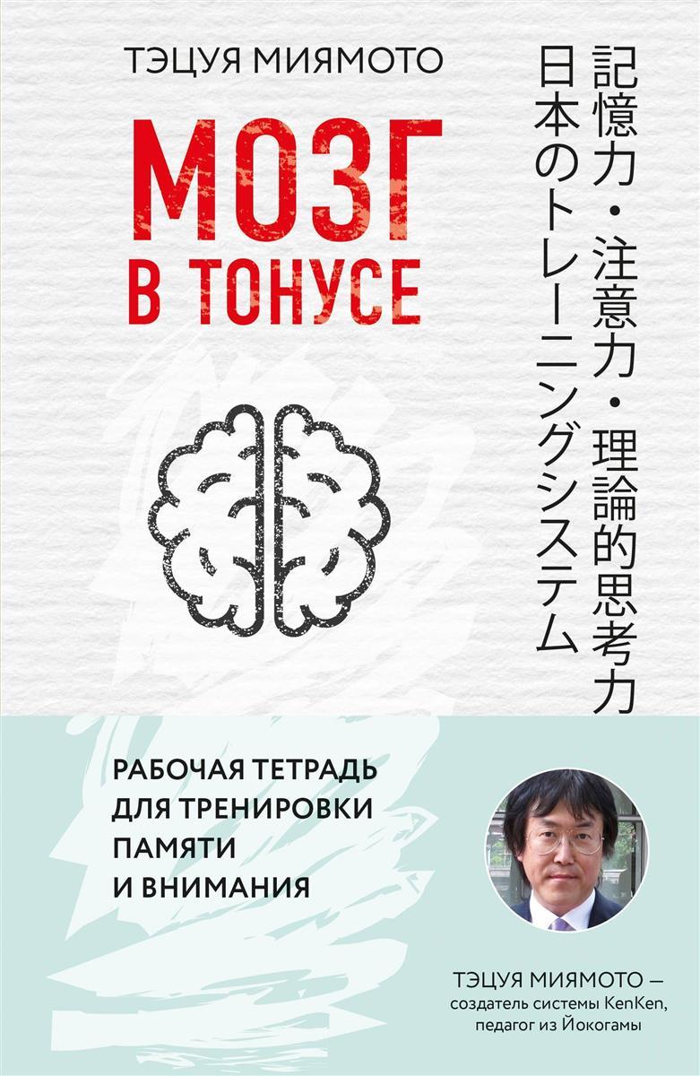 Миямото Т. Мозг в тонусе. Рабочая тетрадь для тренировки памяти и мозга