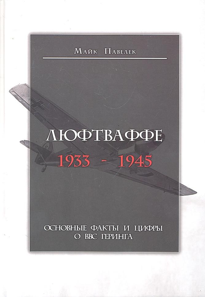 Павелек М. Люфтваффе 1933-1945