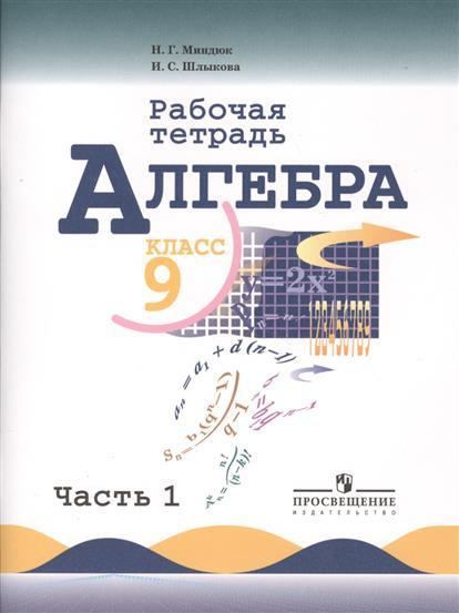 Алгебра. Рабочая тетрадь. 9 класс. Пособие для учащихся общеобразовательных учреждений. В двух частях. Часть 1