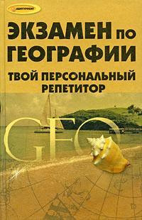 Алебастров А. Экзамен по географии Твой персонал. репетитор научная литература по географии