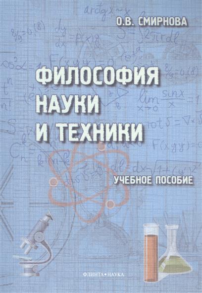 Философия науки и техники. Учебное пособие