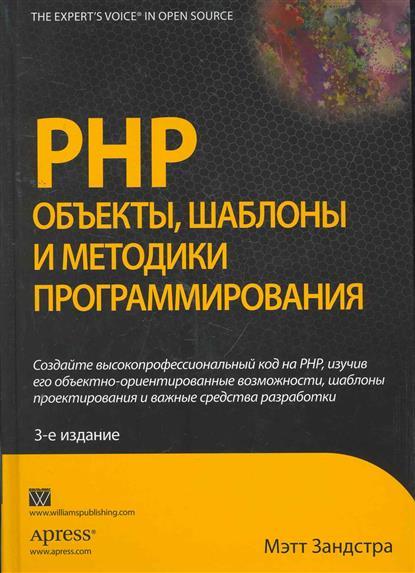 Зандстра М. PHP Объекты шаблоны и методики программир. license php