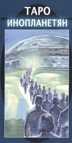 Винья Б. Таро Инопланетян (на 5 языках: английский, итальянский, испанский, французский, немецкий) (AV139) (Аввалон) простой способ выучить 5 языков английский немецкий французский испанский итальянский комплект из 5 книг в упаковке