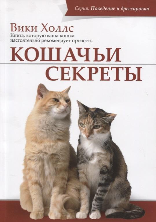 Холлс В. Кошачьи секреты. Книга, которую ваша кошка настоятельно рекомендует прочитать