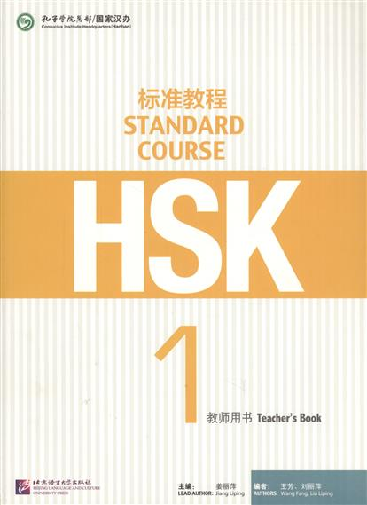 Jiang Liping HSK Standard Course 1 - Teacher's book/ Стандартный курс подготовки к HSK, уровень 1 - Книга для учителя (книга на китайском языке) ISBN: 9787561939994 jiang liping hsk standard course level 4a textbook cd стандартный курс подготовки к hsk уровень 4a учебник mp3 cd